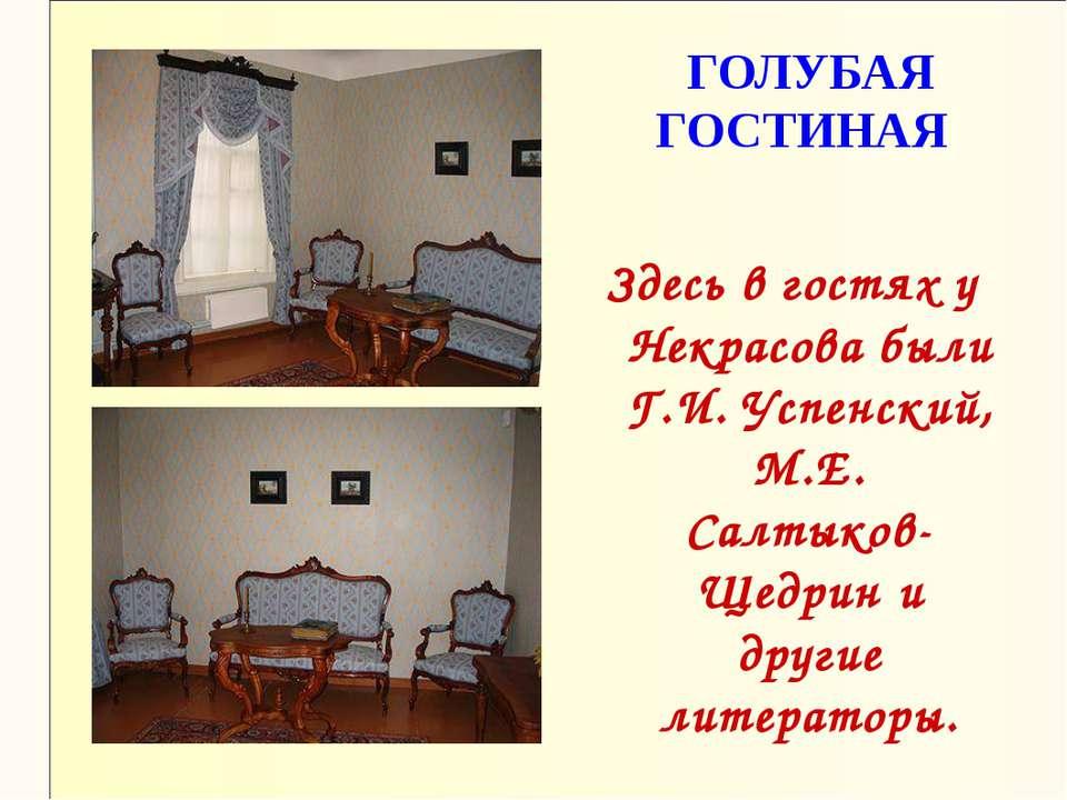 ГОЛУБАЯ ГОСТИНАЯ Здесь в гостях у Некрасова были Г.И. Успенский, М.Е. Салтыко...
