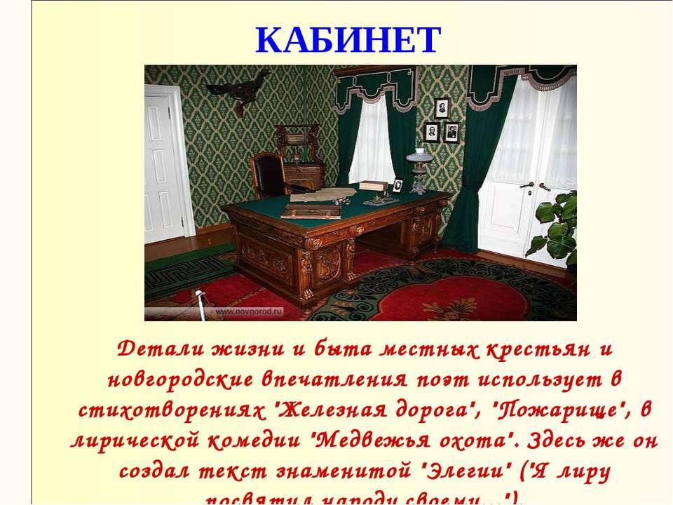 КАБИНЕТ Детали жизни и быта местных крестьян и новгородские впечатления поэт ...