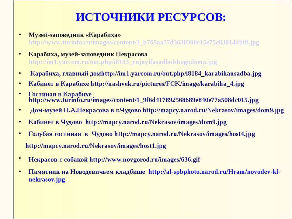 ИСТОЧНИКИ РЕСУРСОВ: Музей-заповедник «Карабиха» http://www.turinfo.ru/images/...