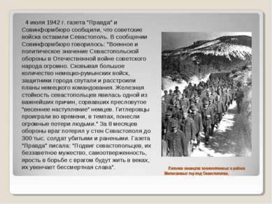 Колонна немецких военнопленных в районе Мекензиевых гор под Севастополем. 4 и...