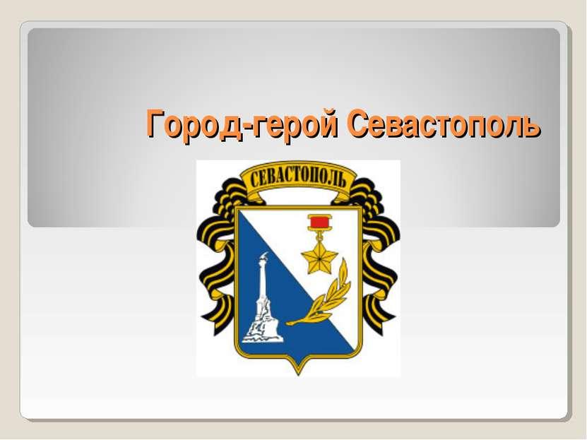 Город-герой Севастополь