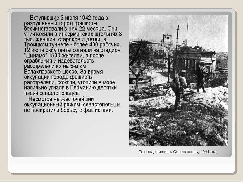 Вступившие 3 июля 1942 года в разрушенный город фашисты бесчинствовали в нем ...