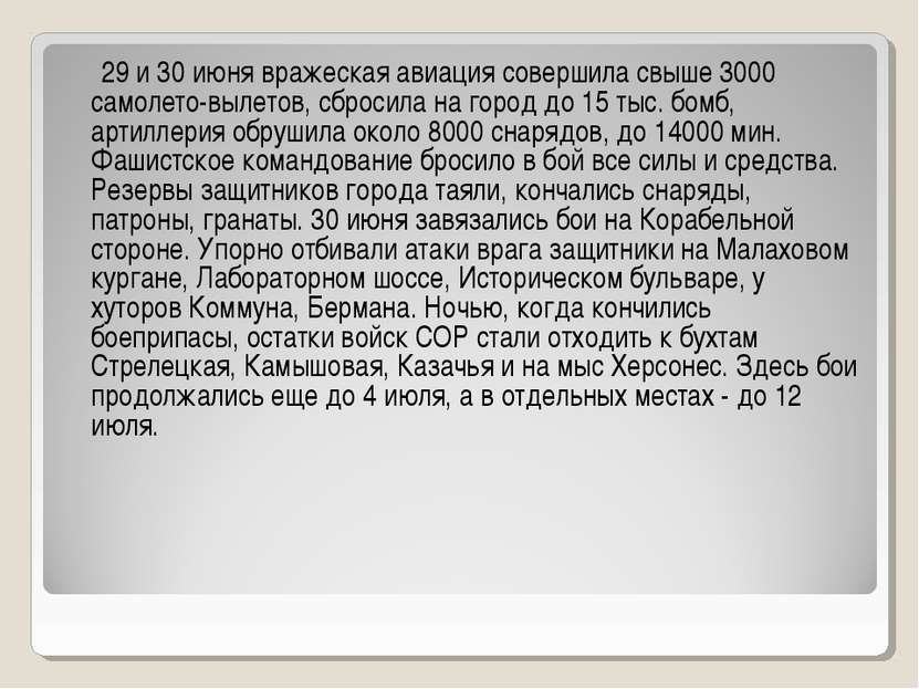 29 и 30 июня вражеская авиация совершила свыше 3000 самолето-вылетов, сбросил...