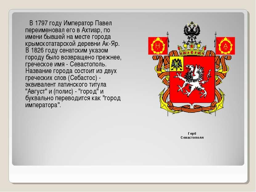 В 1797 году Император Павел переименовал его в Ахтиар, по имени бывшей на мес...