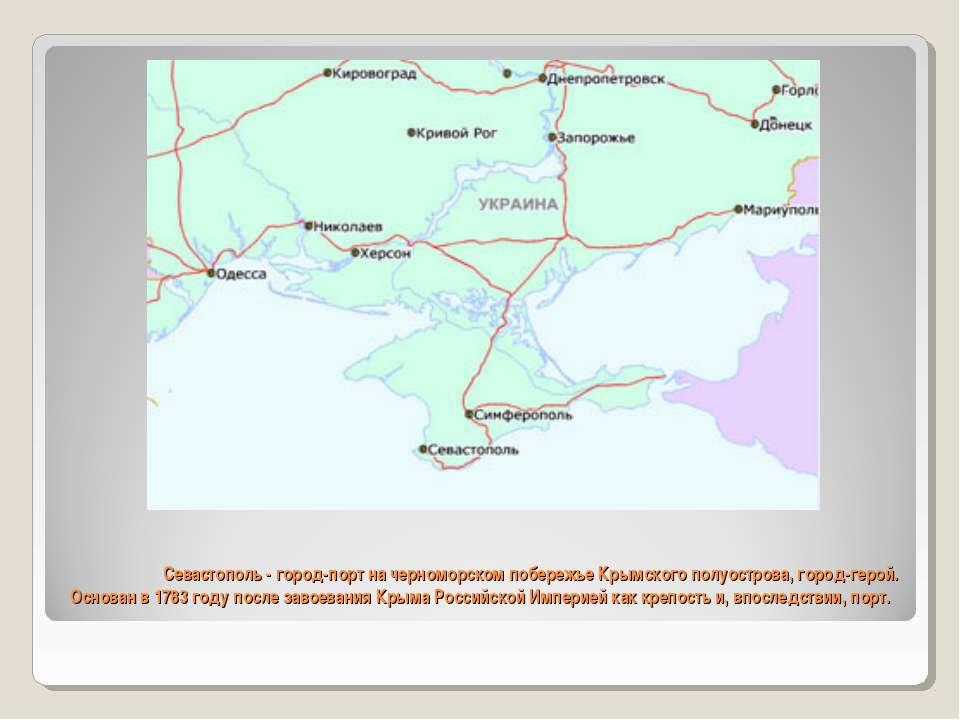 Севастополь - город-порт на черноморском побережье Крымского полуострова, гор...