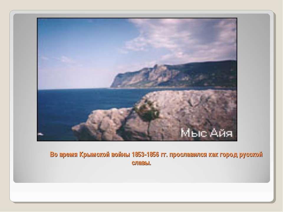 Во время Крымской войны 1853-1856 гг. прославился как город русской славы.