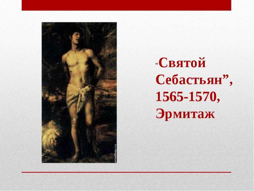 """""""Святой Себастьян"""", 1565-1570, Эрмитаж"""