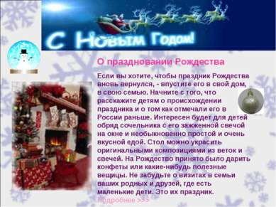 О праздновании Рождества Если вы хотите, чтобы праздник Рождества вновь верну...