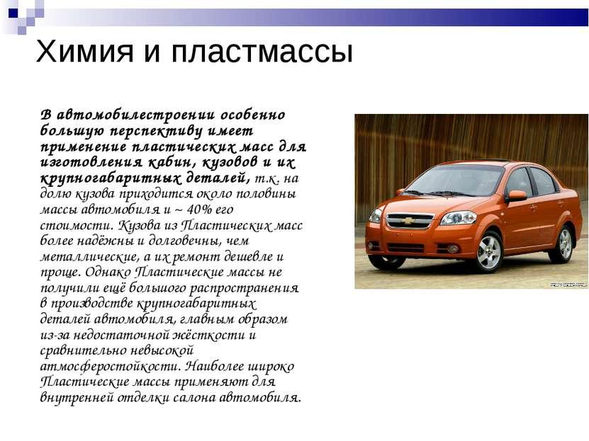Химия и пластмассы В автомобилестроении особенно большую перспективу имеет пр...
