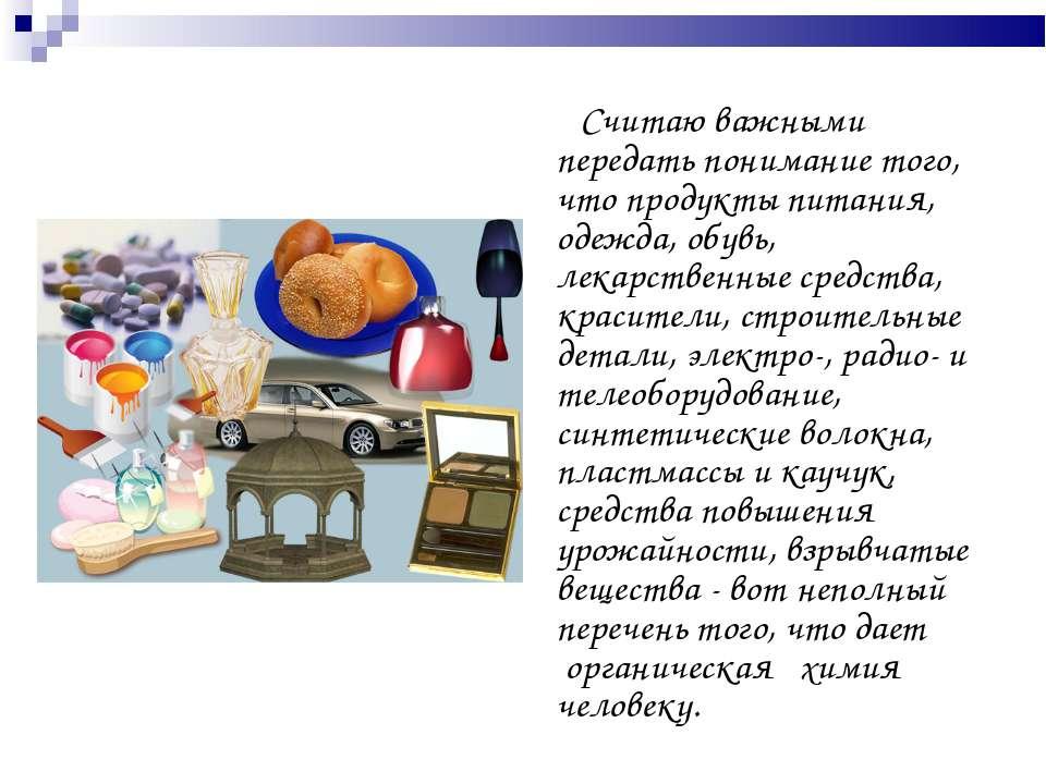 Считаю важными передать понимание того, что продукты питания, одежда, обувь, ...