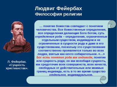 Людвиг Фейербах Философия религии … понятие божества совпадает с понятием чел...
