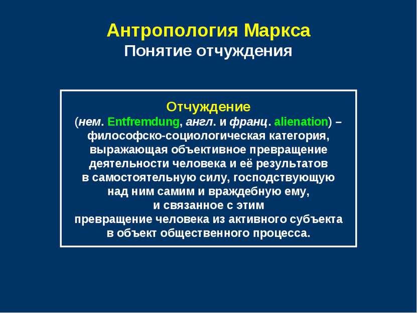 Антропология Маркса Понятие отчуждения Отчуждение (нем. Entfremdung, англ. и ...