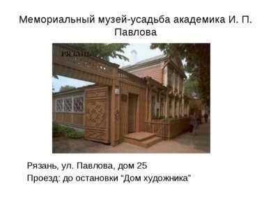 Мемориальный музей-усадьба академика И. П. Павлова Рязань, ул. Павлова, дом 2...