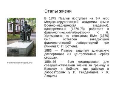 Этапы жизни В 1875 Павлов поступает на 3-й курс Медико-хирургической академии...