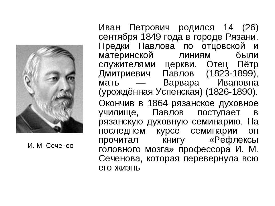Иван Петрович родился 14 (26) сентября 1849 года в городе Рязани. Предки Павл...