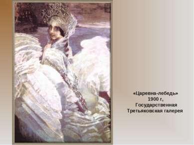 «Царевна-лебедь» 1900 г, Государственная Третьяковская галерея