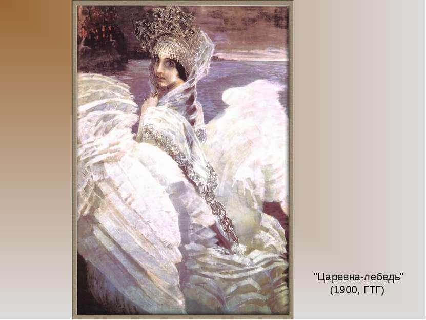 """""""Царевна-лебедь"""" (1900, ГТГ)"""
