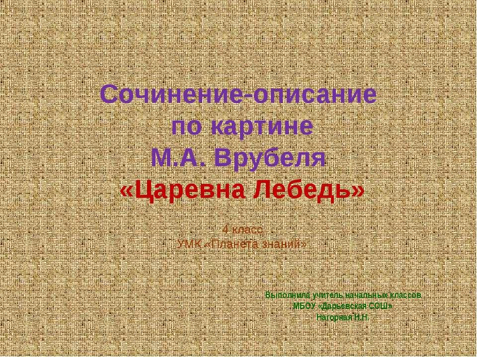 Сочинение-описание по картине М.А. Врубеля «Царевна Лебедь» 4 класс УМК «План...