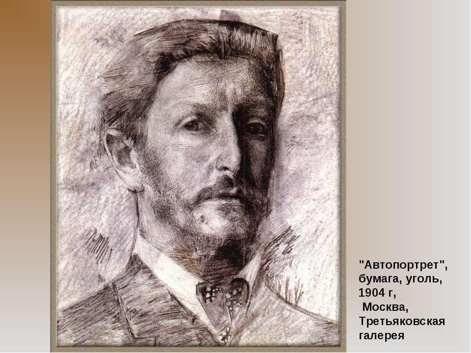 """""""Автопортрет"""", бумага, уголь, 1904 г, Москва, Третьяковская галерея"""