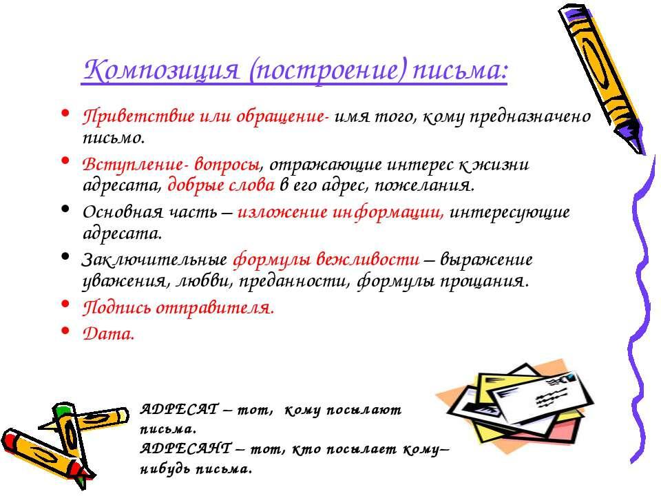 Композиция (построение) письма: Приветствие или обращение- имя того, кому пре...
