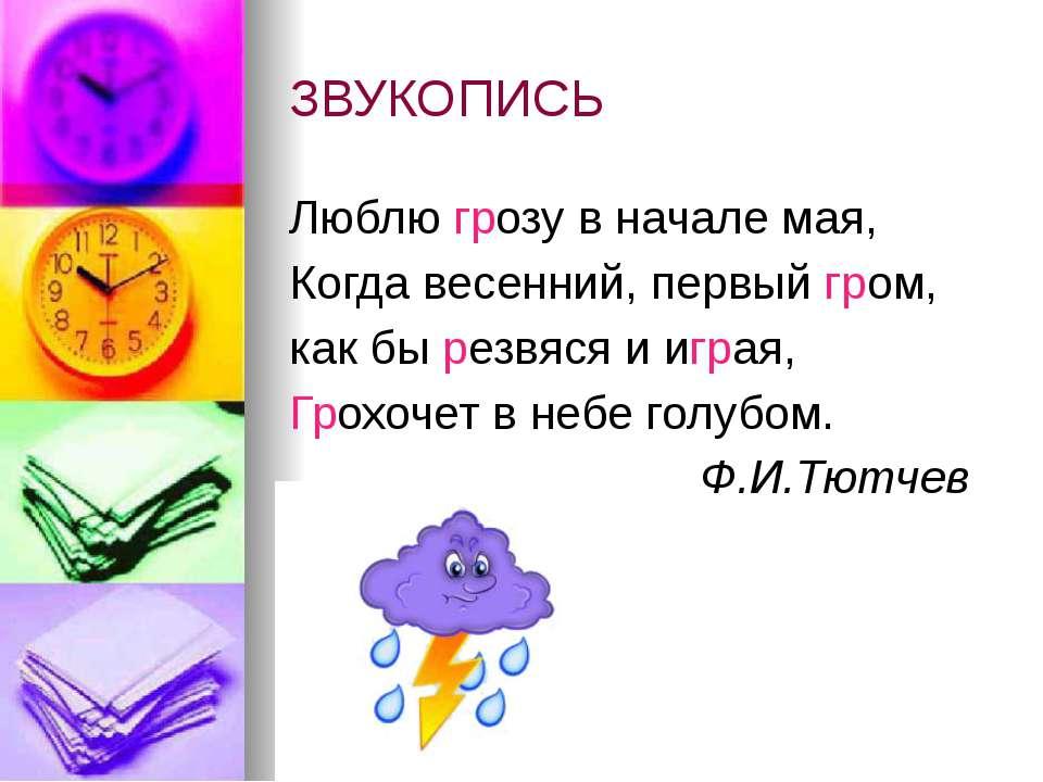 ЗВУКОПИСЬ Люблю грозу в начале мая, Когда весенний, первый гром, как бы резвя...