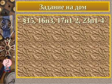 Задание на дом §15, 16п3, 17п1-2, 23п1-4