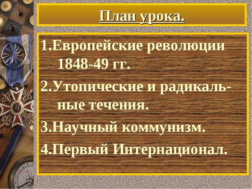План урока. 1.Европейские революции 1848-49 гг. 2.Утопические и радикаль-ные ...