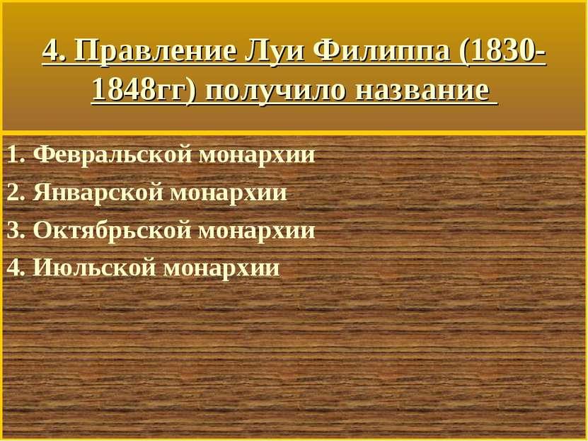 4. Правление Луи Филиппа (1830-1848гг) получило название 1. Февральской монар...
