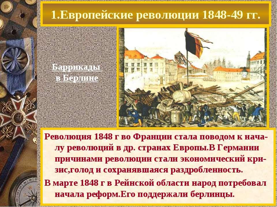1.Европейские революции 1848-49 гг. Революция 1848 г во Франции стала поводом...