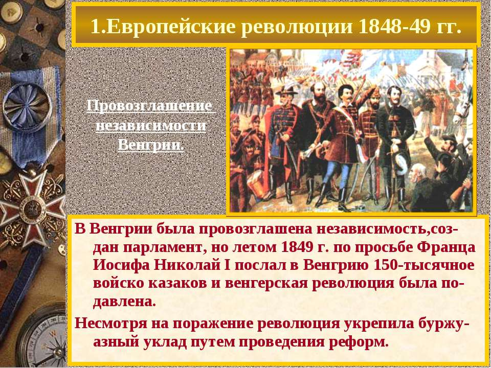 В Венгрии была провозглашена независимость,соз-дан парламент, но летом 1849 г...