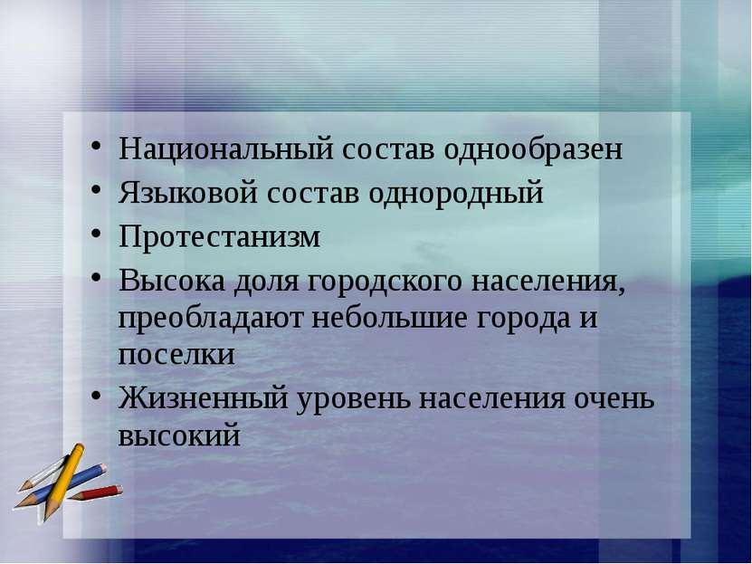 Национальный состав однообразен Языковой состав однородный Протестанизм Высок...