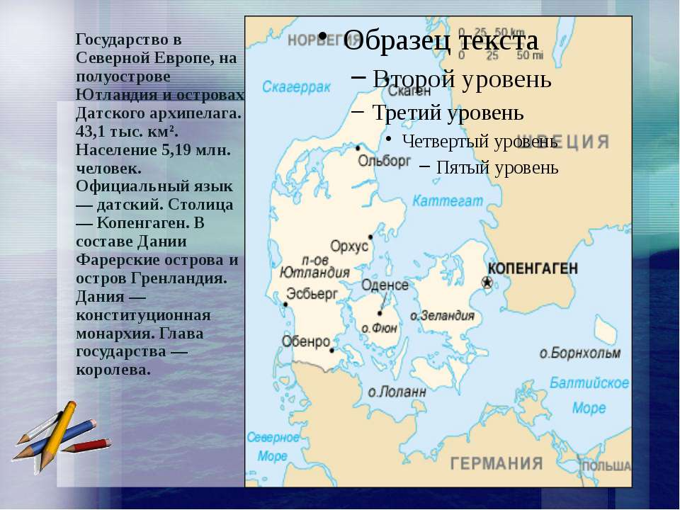 Государство в Северной Европе, на полуострове Ютландия и островах Датского ар...