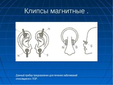 Клипсы магнитные . Данный прибор предназначен для лечения заболеваний относящ...