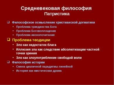 Средневековая философия Патристика Философское осмысление христианской догмат...