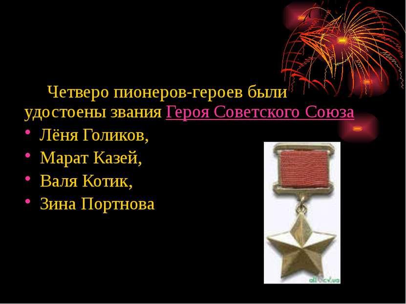Четверо пионеров-героев были удостоены звания Героя Советского Союза Лёня Гол...