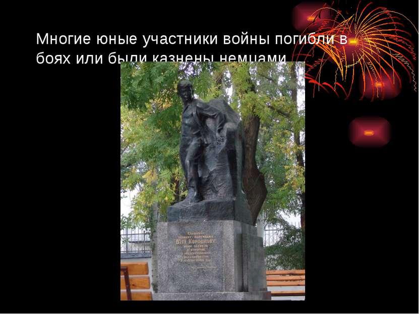 Многие юные участники войны погибли в боях или были казнены немцами.