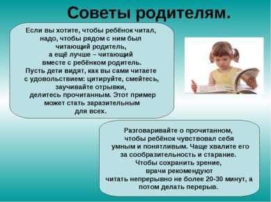 Советы родителям. Если вы хотите, чтобы ребёнок читал, надо, чтобы рядом с ни...