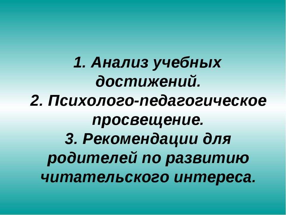 1. Анализ учебных достижений. 2. Психолого-педагогическое просвещение. 3. Рек...
