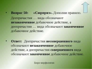 Вопрос 50: «Сюрприз». Дополни правило. Деепричастия … вида обозначают незакон...