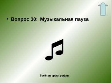 Вопрос 30: Музыкальная пауза Весёлая орфография