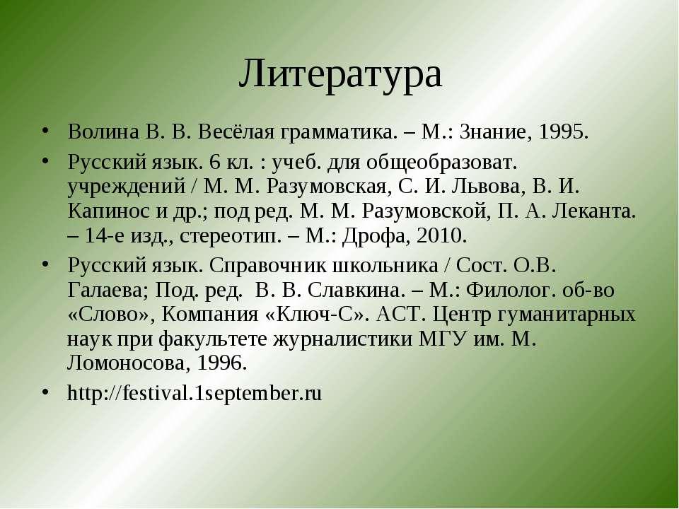 Литература Волина В. В. Весёлая грамматика. – М.: Знание, 1995. Русский язык....