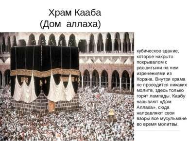 Храм Кааба (Дом аллаха) кубическое здание, которое накрыто покрывалом с расши...