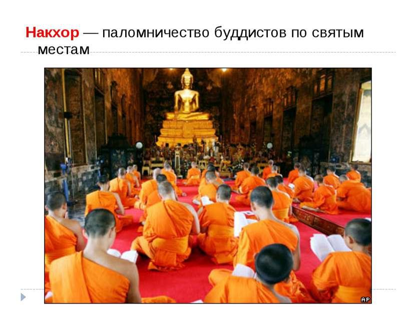 Накхор — паломничество буддистов по святым местам