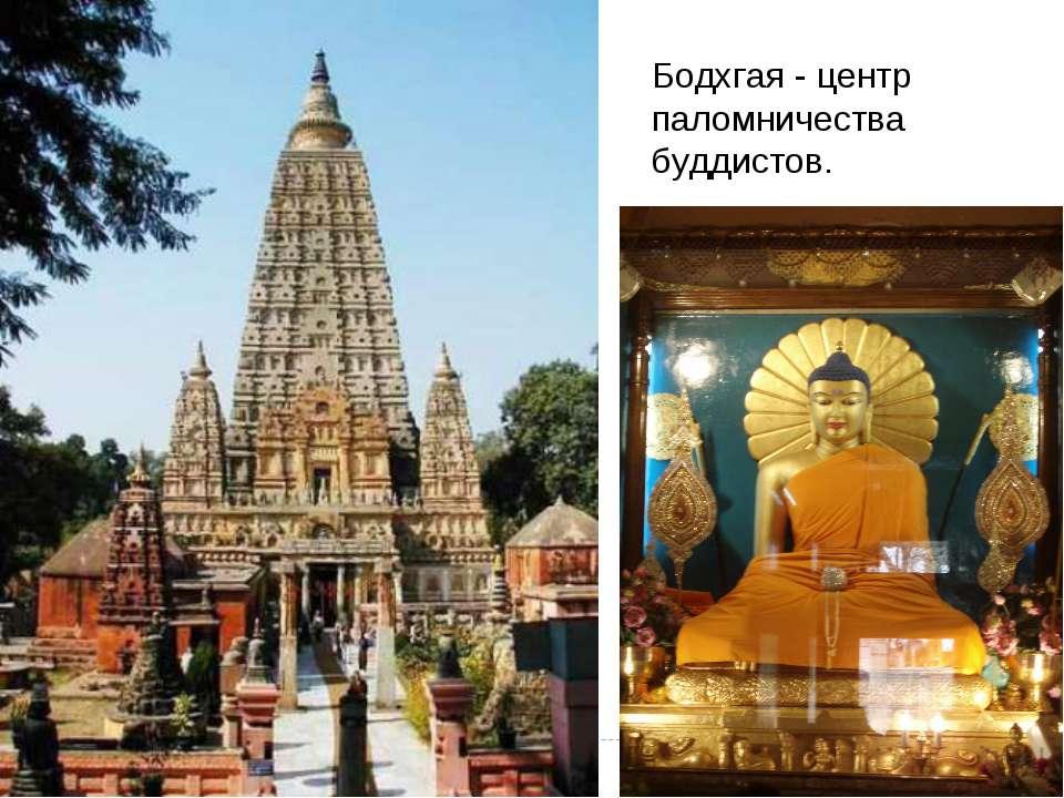 Бодхгая - центр паломничества буддистов.