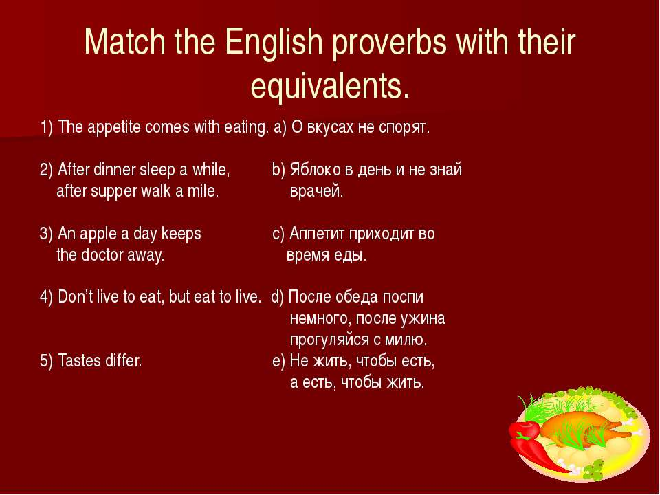 Match the English proverbs with their equivalents. 1) The appetite comes with...