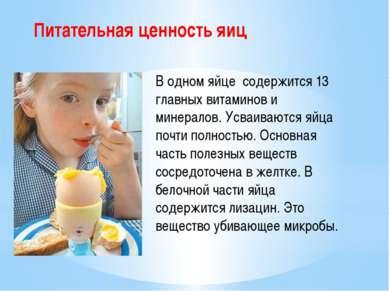 Питательная ценность яиц В одном яйце содержится 13 главных витаминов и минер...