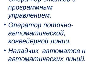 Родственные профессии Оператор станков с программным управлением. Оператор по...