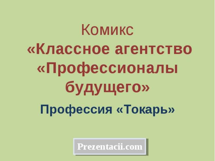 Комикс «Классное агентство «Профессионалы будущего» Профессия «Токарь» Prezen...