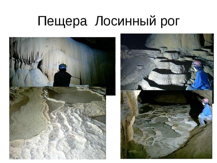 Пещера Лосинный рог