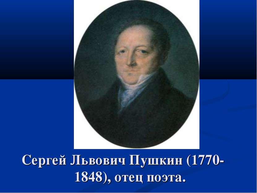 Сергей Львович Пушкин (1770- 1848), отец поэта.